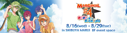 MARGINAL#4×0101「マルイと爆(お)こすBig Bang」 8/16(wed)-8/29(tue) in SHIBUYA MARUI 8F event space